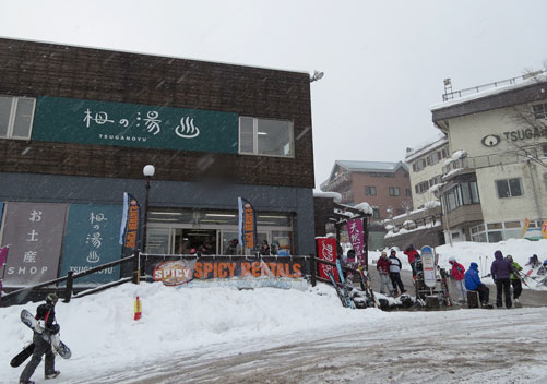 There is an onsen and ski rentals shop at the base