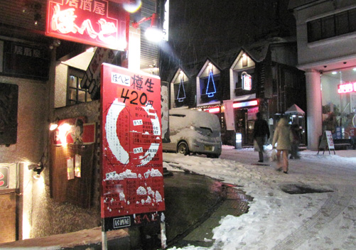 Myoko Kogen Restaurants